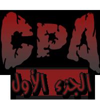 الربح من CPA – الجزء الاول