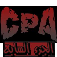 الربح من CPA – الجزء السابع
