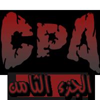 الربح من CPA – الجزء الثامن