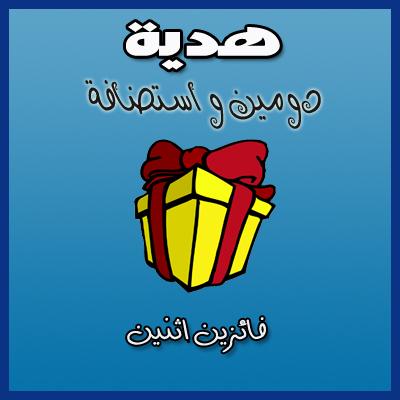 hadeyah