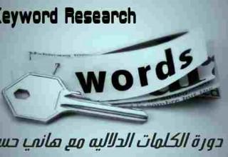 دورة الكلمات الدلاليه – الدرس السابع