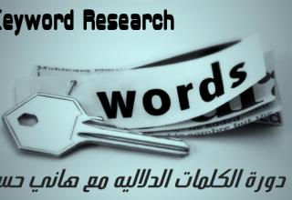 دورة الكلمات الدلاليه – الدرس الرابع