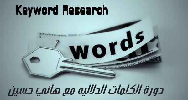 دورة البحث عن الكلمات الدلاليه – الدرس الثاني