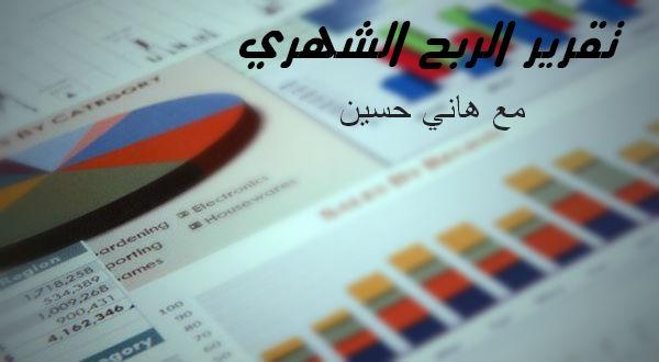 التقرير الشهري للربح – مارس 2014