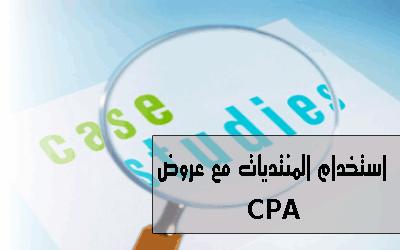 دراسة حالة ربحية – المنتديات مع عروض CPA