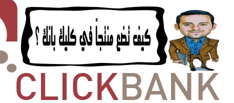 clickbank-vector