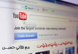 الربح من اليوتيوب – يوتيوب اوتوبايلوت