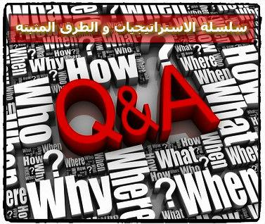 سلسلة الطرق المجربة .. استراتيجية Q&A Multiplier , شـاهدتهم يربحون منها فعلاً !!