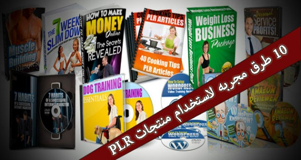 plrproducts