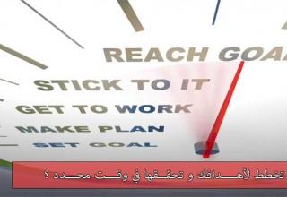 كيف تخطط لأهدافك و تحققها في مده محدده؟