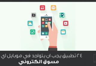 24 تطبيق يجب أن يتـــواجد في موبايل أي مسوق الكتـــروني !