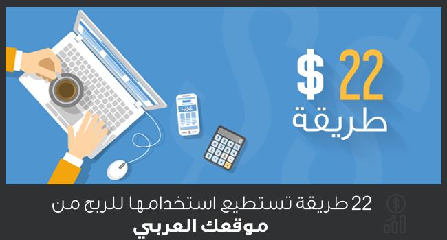 6282a53ae 22 طريقه تستطيع إستخدامها للربح من موقعك العربي ! – هاني حسين