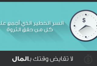 The Profit Show : الحلقه الخامسه – لا تقـــايض وقــتك بالمــال !