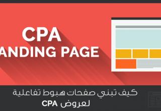 كيف تبني صفحات تفاعليه لعروض ال CPA ؟