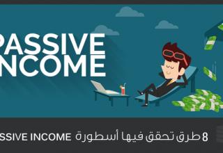 8 طرق تستطيع من خلالها تحقيق ال Passive Income !