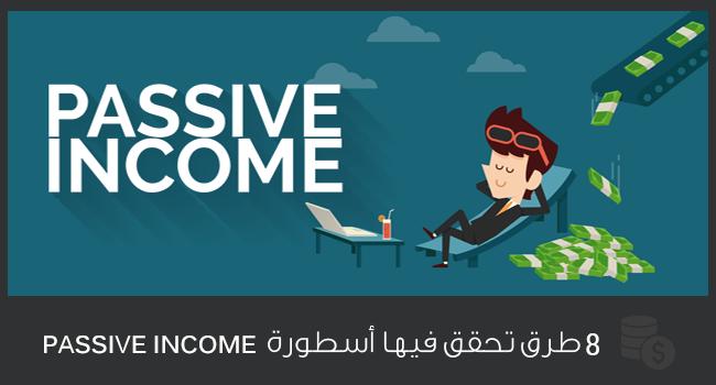 abacf0294 8 طرق تستطيع من خلالها تحقيق ال Passive Income ! – هاني حسين
