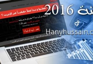 ماذا حدث في هاني حسين دوت كوم عام 2016 ؟