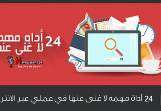 The Profit Show: الحلقه السابعه – 24 أداه مهمه لا غنى عنها في عملي عبر الانترنت