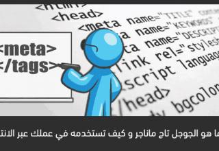 ما هو الجوجل تاج ماناجر و كيف تستخدمه في عملك عبر الانترنت ؟