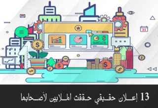 a36e89b97 24 تطبيق يجب أن يتـــواجد في موبايل أي مسوق الكتـــروني ! – هاني حسين