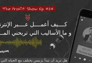 5c0e1d25d 4 طرق محترفه تربحك 500$ زيادة على دخلك الشهري .. الجزء الأول – هاني حسين