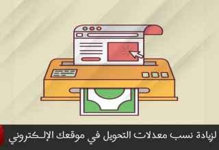 6376ac34a8a61 4 طرق محترفه تربحك 500  زيادة على دخلك الشهري .. الجزء الأول – هاني حسين